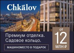 Дом Chkalov. Премиум-класс от 12 млн руб. Майские скидки до 5%,